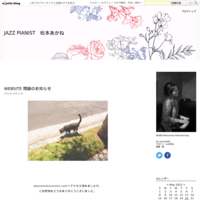 ♪ 3月の LIVE SCHEDULE  ♪ - JAZZ PIANIST 松本あかね