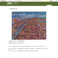 6月2日 - 川越画廊 ブログ
