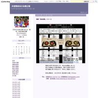 東京奏楽所201022 - 多度雅楽会の会員広報