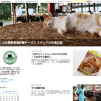 『あおもり新・農業人フェア』に出展します - 小比類巻家畜診療サービス スタッフの牧場日誌