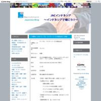 仕事No.630 日系自動車部品メーカー - JACインドネシア~インドネシアで働こう!!~
