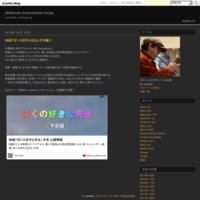 映画『ぼくの好きな先生』予告編 !! - Milestones (Improvisation things)