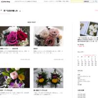 作品展 - 『 花*生活の愉しみ 』