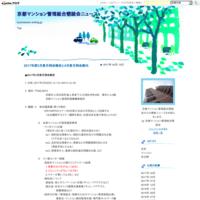 2017年度3月度月例会報告と4月度月例会案内 - 京都マンション管理組合懇談会ニュース