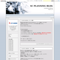 「TAIRAYA志木店」テナント募集 - SC PLANNING BLOG