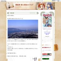 音楽の妙技♪ - 漫画家 原口清志のブログ