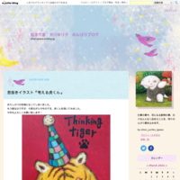 踊るコアリクイ - 絵本作家 井川ゆり子 のんびりブログ