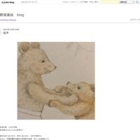 クマ、クマ、クマ。 - masumi nohara blog  / のはらますみ