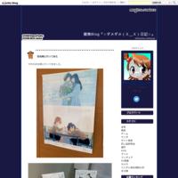 アイマスミリオン5thライブ - 蘭舞Blog『☆ダメダメ(X_X)日記☆』