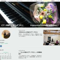 ささやかな感動・・・・・・ - ピアノ教室 ♪ ポコ ア ポコ♪
