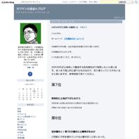 私が住んでいる地域 - カワケンのほほんブログ