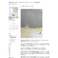 しっかりと記憶に残したと横須賀 追浜の家基礎と建て方 - 横須賀から発信|小形 徹 * 小形 祐美子 プラス プロスペクトコッテージ 一級建築士事務所