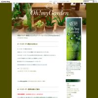 オーマイガーデン閉店のお知らせ - 箱庭ブログ-箱庭とミニチュア・ドールハウス【Oh!myGarden】