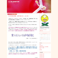 市川手児奈文学賞入選「寅さんも~」by S氏 - ブログ集&患者様作品集