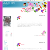またまた - LOVE AND KEITH