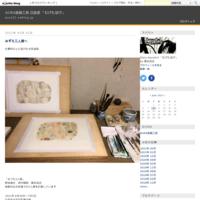 雪の回廊 2017 - AURA版画工房 日誌部 「むげたほげ」