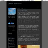 2017/10/19 休肝日雑記 - 太鼓持の「続・呑めばのむほど日記」
