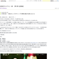 【SNS広報ツール研究】twitter編 - お散歩カメラと一緒 [第2章 起業編]