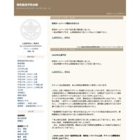 梅若会別会能延期のお知らせ - 梅若能楽学院会館