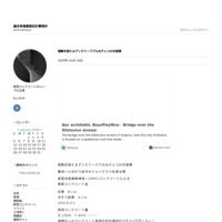 TCブログで紹介されました - 藤本寿徳建築設計事務所