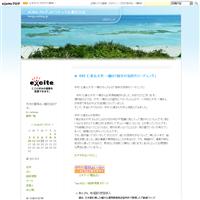 益子直美さんの12歳年下のご主人山本雅道さんへの現在の気持ちを「相手の気持ちリーディング」で鑑定 - 天河のブログ,スピリチュアル鑑定日記