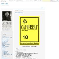 第18回春季講演会と作品鑑賞会のお知らせ - 日本モーム協会