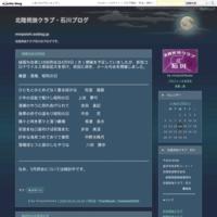緑蔭句会1月例会 - 北陸民放クラブ・石川ブログ