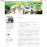 葉月 ひまわり畑 - 高槻・茨木の不動産物件情報:三幸住研