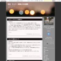 """日本の懸念払拭に努める 米日""""快談"""" - 放送・ネット・映像と文化通信"""