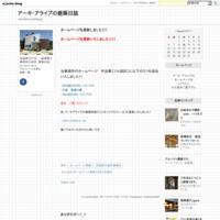 HOUZZ JAPANに掲載中!!!! - アーキ・アライブの建築日誌