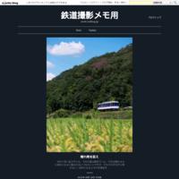 Up to that far distant moon - 鉄道撮影メモ用