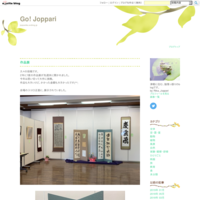 作品展 - Go! Joppari