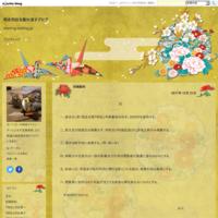 明史列伝を垂れ流すブログ