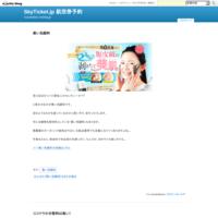 ココナラの手数料は高い! - SkyTicket.jp 航空券予約