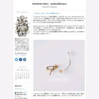 bohem フェアリーコレクション新作入荷! - hekoheko diary - goldandbouncy