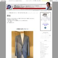 ~やっぱり【TUWAMONOスーツ】はいいね!~ 編 - 服飾プロデューサー 藤原俊幸のブログ