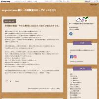 【レポート】居酒屋ブレーメン - organicfarm暮らしの実験室のおーがにっくな日々