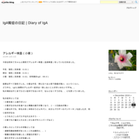 潜血の原因はナットクラッカー症候群?? - IgA腎症の日記 | Diary of IgA