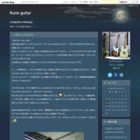 Curion 2お茶の水に! - Rune guitar