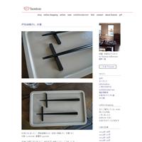 杉尾信康さんオンラインショップ - bonton blog