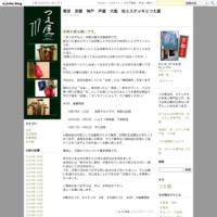 つえ屋 催事情報 - 東京 京都 神戸 芦屋 大阪 杖とステッキとつえ屋