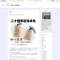 ホームページお引越しのお知らせ - トロフィー屋さんのお勧め商品