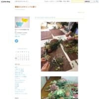 ドライフラワー同好会☆紫陽花のリース - 雪国からのキャンドル便り