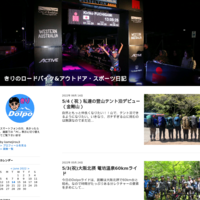 四万十・足摺無限大ライド シルベスト1日目 動画☆ - きりのロードバイク日記