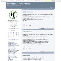 電話回線一時停止のお知らせ - 福岡の不動産屋さん ハウジング住建の瓦版