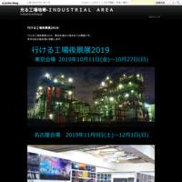 行ける工場夜景展2019 - 光る工場地帯-INDUSTRIAL AREA