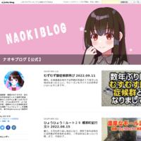 近況 - ナオキブログ