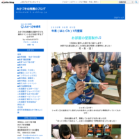 ~年中児イングリッシュクラス~ - みかづき幼稚園のブログ