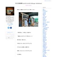 如庵の写し、大磯の茶室「城山庵」を見学しました。 - 日日日影新聞 (nichi nichi hikage shinbun)