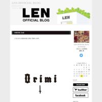 2017.07.24 退職のご挨拶 - LEN OFFICIAL BLOG